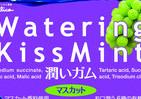 「キスミント」生産終了を惜しむ「キスマイ」ファン 江崎グリコは「思い」どう受け止めた