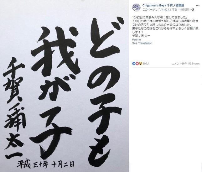 千賀ノ浦部屋のフェイスブックより(一部加工)