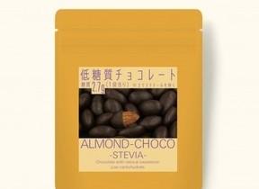 糖質量2.7グラム、でもしっかり満足感 「低糖質アーモンドチョコレート」