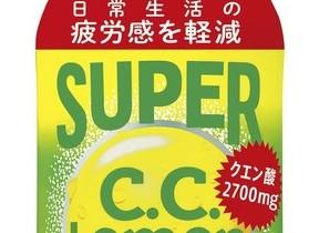 果汁系炭酸飲料で初の機能性表示食品 「スーパーC.C.レモン」発売
