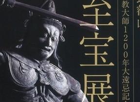 秋の比叡山延暦寺の魅力に触れる 「至宝展」と東塔ガイドツアー付宿泊プラン