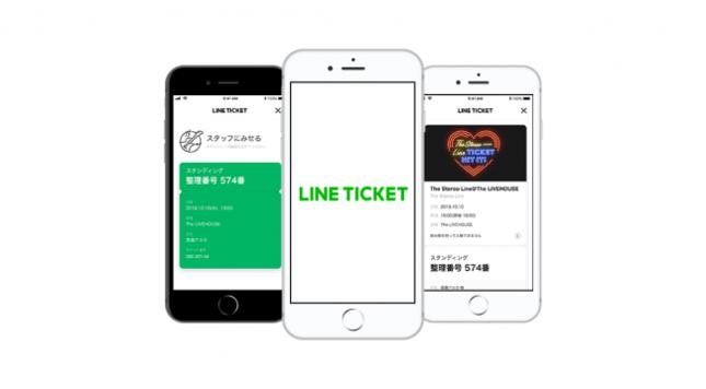 電子チケットサービス「LINEチケット」