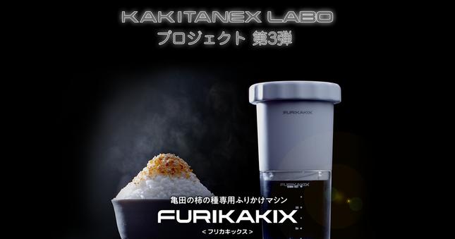 亀田の柿の種専用ふりかけマシン「FURIKAKIX(フリカキックス)」
