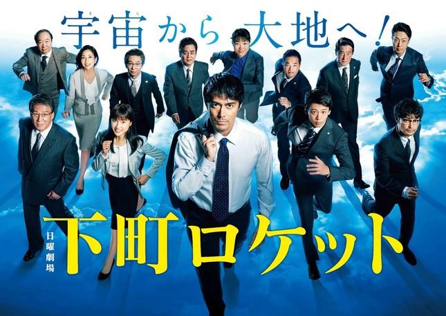 10月14日にスタートするテレビドラマ「下町ロケット」