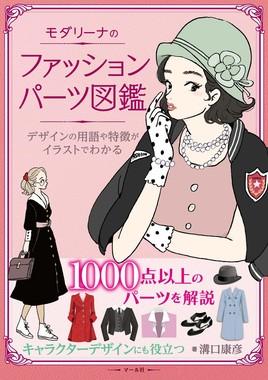 『モダリーナのファッションパーツ図鑑』(マール社より)