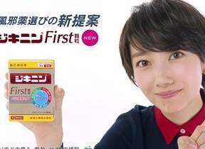 女優・波瑠「ジキニン」のCMキャラクターに 「効くはもちろん」編が放映開始