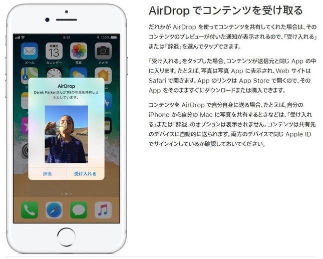 airdropの受け取りイメージ(アップル公式サイトより)