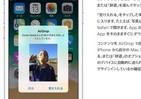わいせつ画像が突然届く「AirDrop痴漢」 加藤諒も被害「そこに写ってた写真は...」
