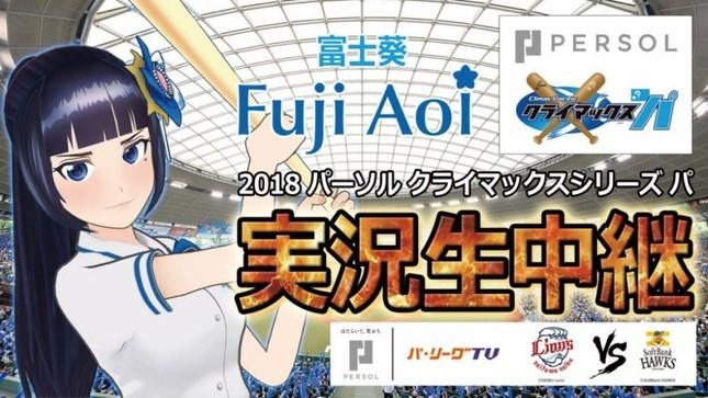 「Vチューバー」富士葵さんがプロ野球中継の実況を担当