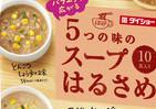 「5つの味のスープはるさめ」2万6000個自主回収 理由は「食感の悪さ」ってどういうこと?