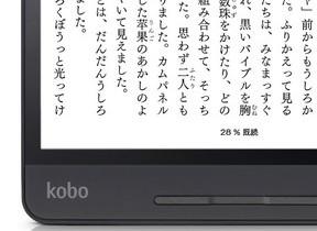 コミックの見開き表示にも対応 「Kobo」最大8型サイズの最上位モデル