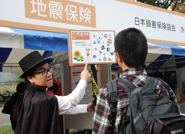 日本損害保険協会の「地震の備え 謎解きアトラクション」