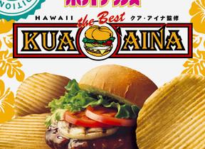 「クア・アイナ」を再現したポテチ 今度はテリヤキバーガー味
