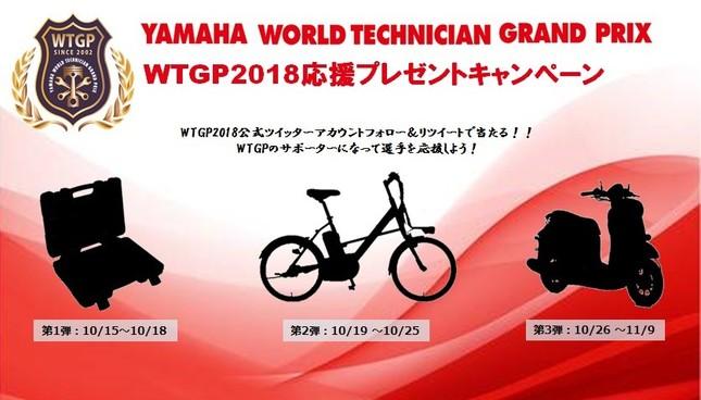 「WORLD TECHNICIAN GRAND PRIX」応援プレゼントキャンペーン