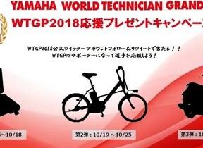 ヤマハWTGP2018「太っ腹」のプレゼント企画 ツイッターアカウントフォローして応募