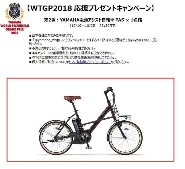 キャンペーン第2弾の賞品、ヤマハ電動アシスト自転車「PAS」