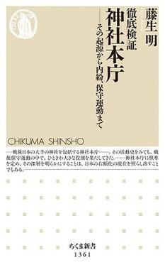 「徹底検証 神社本庁」(藤生明著、ちくま新書)