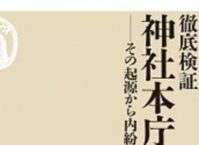神社本庁の「内紛」も「運動」も、おもしろい!