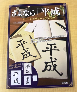 宝島社「さよなら『平成』ステーショナリーBOOK」