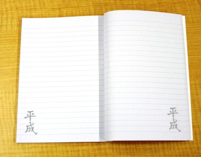 ノートの各ページにも「平成」の文字