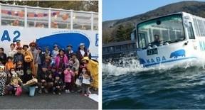 乗車チャンスはたった1回 富士急行の水陸両用バスがハロウィン特別号に