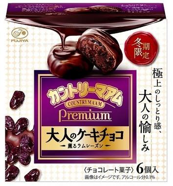 ダークラムとチョコの大人の味わい