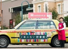 オーディオブックで読書を楽しめる 「本のない図書館タクシー」