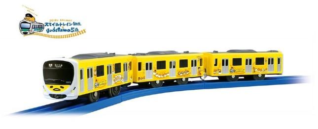 西武鉄道を走る「ぐでたま」ラッピング車両が初のプラレールに!