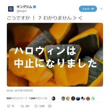 2017年10月25日のツイッター(ハロウィン)