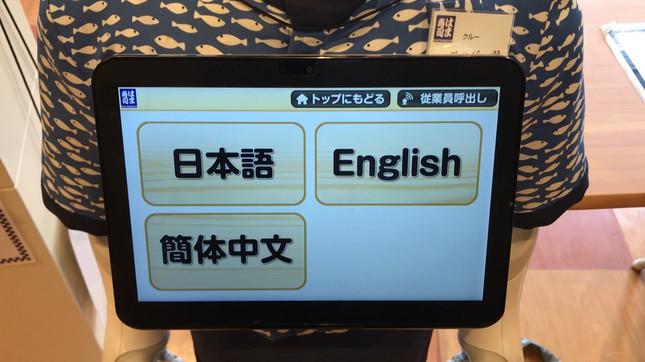 ペッパーは日本語のほか、英語、中国語も対応できるトリリンガル