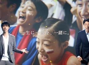 羽生結弦と松岡修造、CM初共演 東京五輪へ向け「心をひとつに」