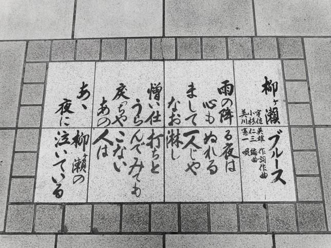 1991年に設置された柳ケ瀬商店街の柳ヶ瀬ブルース歌碑