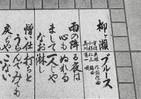 ご当地ソングの源流 堀井六郎さんは美川憲一に「異質な光」を見た