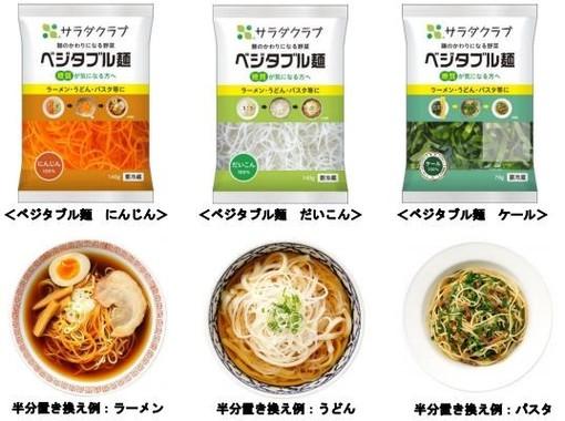 ベジタブル麺(発表資料より)」