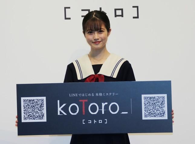 今田さんはLINEのミステリーゲーム「KoToro_ [コトロ]」で主人公を演じる