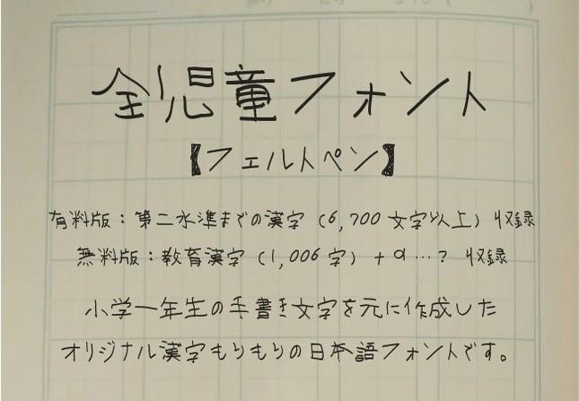 誰でも小学1年生の字体を表現できる「全児童フォント(フェルトペン)」。