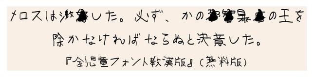 無料版で「走れメロス」を表示すると、難漢字には黒いソフトクリームが