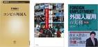 外国人労働者流入国第5位の日本 未来はどう変わる