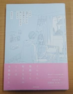 KADOKAWA「今日が地獄になるかは君次第だけど救ってくれるのも君だから」(2018年11月8日発売、1080円)