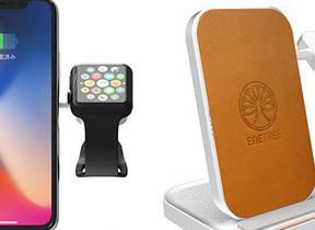 「Qi」対応iPhoneとApple Watchを同時にワイヤレス充電