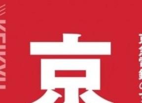 鉄道を深堀りする新シリーズ「鉄道まるわかり」 第1弾は京急と小田急