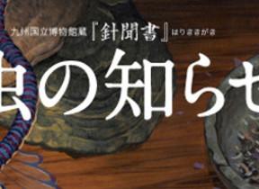 奇書「針聞書」刊行から450年、鍼の聖地・茨木で伝統鍼灸学会、ハラノムシは這い出るか?