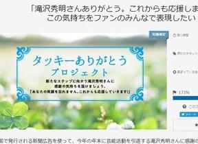 引退の滝沢秀明に感謝伝える新聞広告 ファン企画、2日で220万円集まる