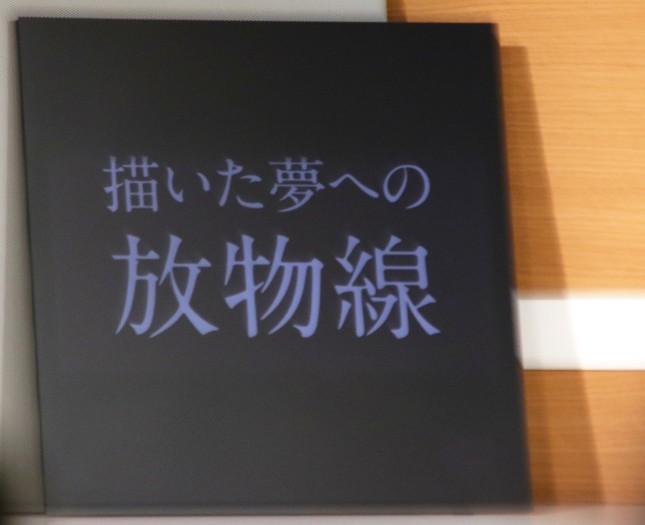 イベントでは、スキマスイッチの代表曲「全力少年」を「Lyric Speaker Canvas」で流した