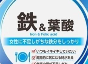 鉄の量を10ミリグラムに増量 ファンケル「鉄&葉酸」リニューアル