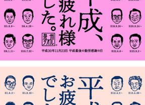 130年の伝統「泉州タオル」を都心で無料配布 平成歴代首相の似顔絵プリント