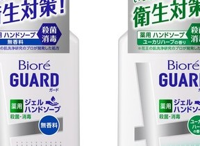 手洗いの意識を高める応援プロジェクト 花王の新ハンドソープ1万人プレゼント