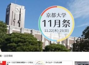 「(当局により撤去されました)」 京大11月祭テーマに込められた思い