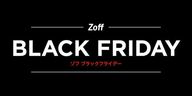 「Zoff BLACK FRIDAY」今年も開催!