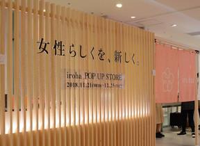 「夫婦の楽しみ」もっと素直になっていい 「iroha」ポップアップストアが大阪・大丸梅田店に